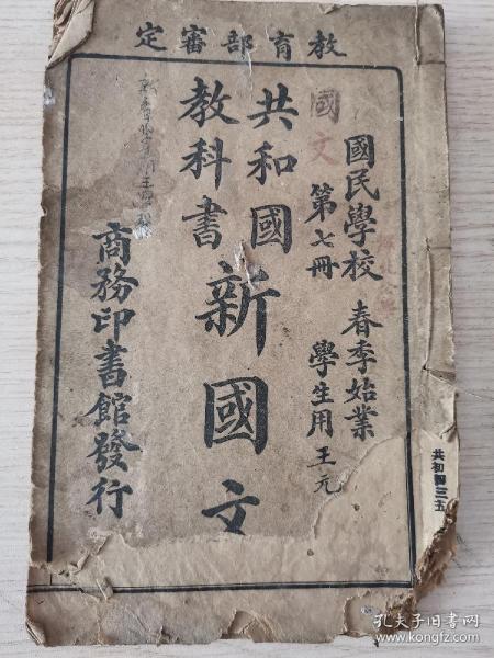 共和国教科书,新国文
