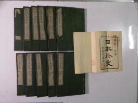 精刻和刻本《校刻日本外史》共11本(全汉字)