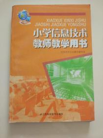 小学信息技术教师教学用书(含光盘)