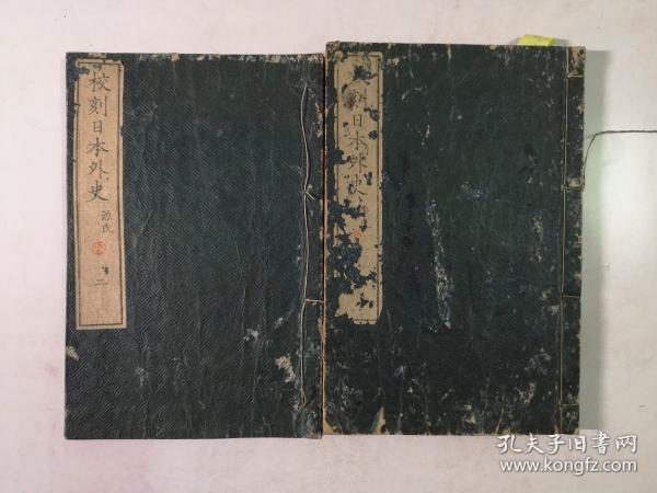 精刻和刻本《校刻日本外史》共2本(全汉字,蓝封皮)