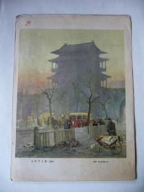 油画:北京正阳门之晨(印刷品) 16开