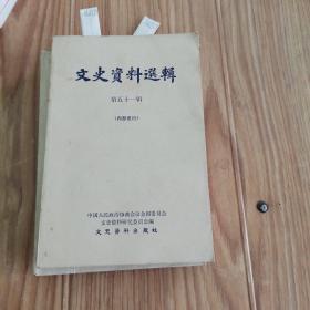 文史资料选辑