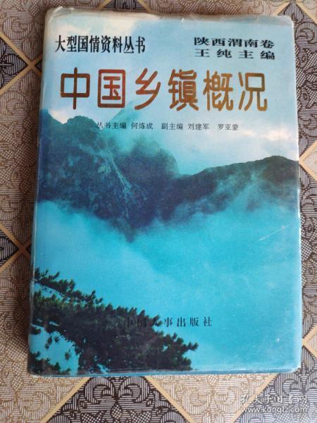 中国乡镇概况·陕西渭南卷