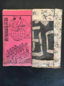 光绪33年   天津钟文魁发行  《舆地时务三字经》