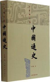 中国通史 吕思勉 著 新华文轩网络书店 正版图书