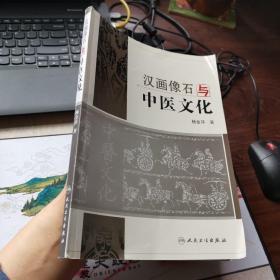 汉画像石与中医文化
