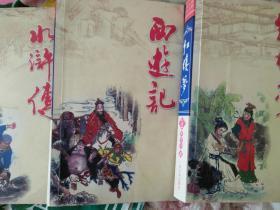 中国古典四大名著:红楼梦、西遊记、三国演义、水浒传