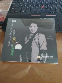 蒙古族歌手敖登演唱专辑《祝福你安宁的大草原》CD全新未拆封光盘