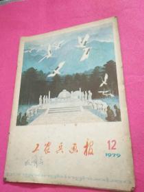 工农兵画报1979.12