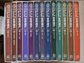联合国教科文组织:世界遗产(1-13卷)