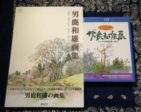 《男鹿和雄画集》(日文原版),买就送《ジブリの絵职人 男鹿和雄展 トトロの森を描いた人》 《男鹿和雄展:Ghibli(吉卜力)的绘画工作者——画出龙猫森林的人》 DVD壹张。