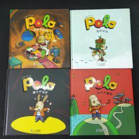 POLO系列(第二辑)  波罗系列第二辑 波罗和龙 波罗和魔笛 波罗和莉莉 魔术师波罗 全4册 硬精装 波罗历险记