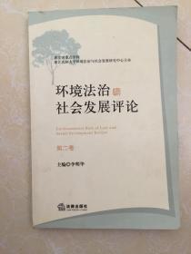 环境法治与社会发展评论(第二卷)