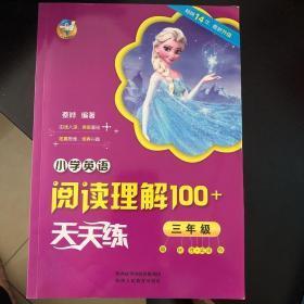小学英语阅读理解100+天天练 三年级