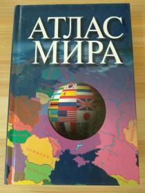俄文原版书  Атлас Мира / 世界地图集,2006年莫斯科出版 / 袖珍本