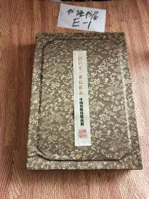 中国出版传媒商报(创刊号)世纪藏品 锦盒装 全新未开封
