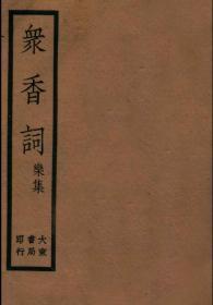众香词 全六集(影印本)