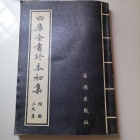 《四库全书珍本初集.经部.二九集》