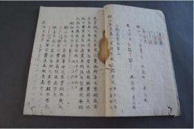 《开方翻变之法》  关孝和    写本   1695年