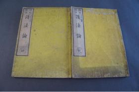 增冠傍注《护法论》上下册     出云寺出版     1884年