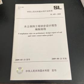 水土保持工程初步设计报告编制规程