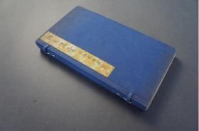 《讷斋遗稿》 (2卷全) 1914年 (中文书)