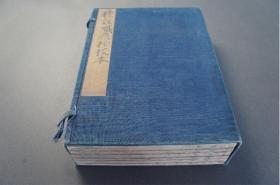 《标注职原抄校本》  1函6册全  安政五年 (1858年)