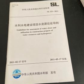 SL水利水电建设项目水资源论证导则 SL525-2011
