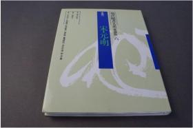 《宋 元 明 现代临书大系》 爱藏版六 中国VI  一印 1998年