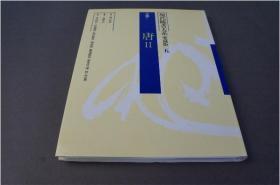 《唐二 现代临书大系》 爱藏版 五 中国v  日本小学馆 爱藏版一印 1989年