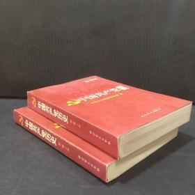 中国共产党历史第一卷上下册上下书脊磨损