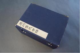《庆州金氏世谱》   6册7卷全      1960年