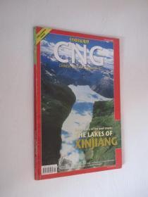 中国国家地理     英文版  2008年10-12月号