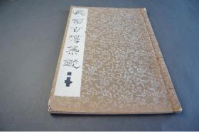《藏拓古砖集录》   玄美社    1975年
