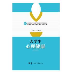 大学生心理健康 9787562282143 江光荣 华中师范大学出版社