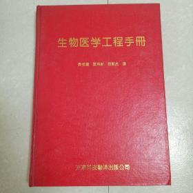 生物医学工程手册【馆藏】