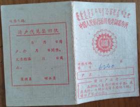 内蒙古50年代活期有奖储蓄存折