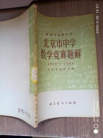 北京市中学数学竞赛题解:1956—1964