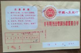 云南省1962年半年期零存整取小额储蓄存单