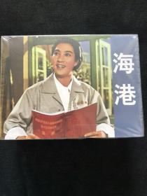 彩色电影连环画 海港 地雷战 战上海 小铃铛50开小精4本