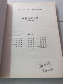 钢筋混凝土学 (土木406-100)