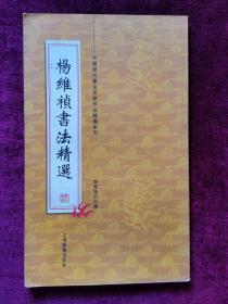 杨维祯书法精选