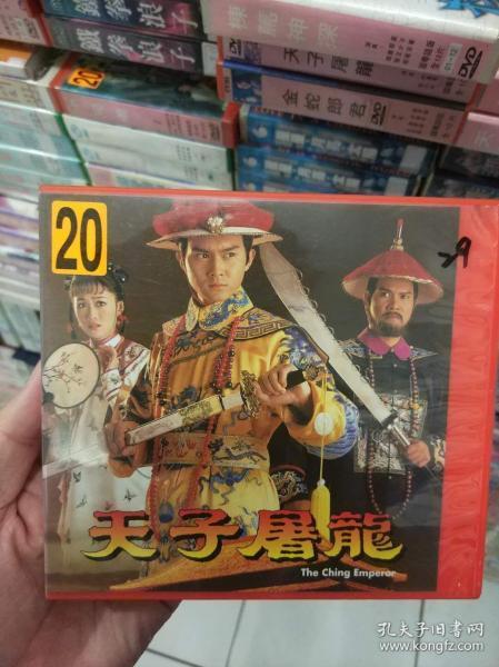 天子屠龙 张智霖 电视剧 DVD弘音