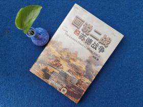 画说二战之苏德战争(全新塑封)