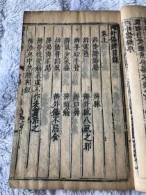 《内外伤辨》是金元四大家李东垣的传世之作,在中国医学史上有举足轻重之地位。全书虽然不厚,但是往往浓缩即是精华,不同于华而不实的长篇大论,此医书对后世意义深远,可以说是东垣学说的代表作。全书分上中下三卷一册全。明版书存世己稀少,最后一图还有刻书编号。收藏不尽可以学习,同时也是对中国文化遗产的一种保护。