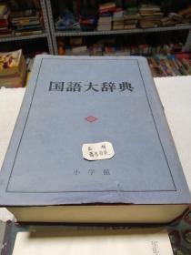 国语大辞典(小学馆)