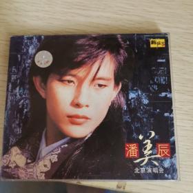 【唱片】 潘美辰 北京演唱会 1CD