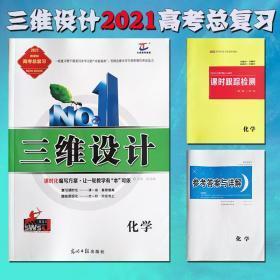 2021最新版 三维设计 高考一轮高三总复习 化学人教版 统编版i