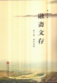 融斋文存 第二卷 现代诗歌