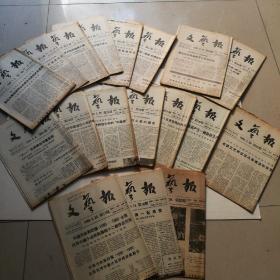 原版老报纸----《文艺报》1988年,第1-6期,第17.19.22.23.25.26.27.28.30.38.39期,1989年第20期,现存18期!